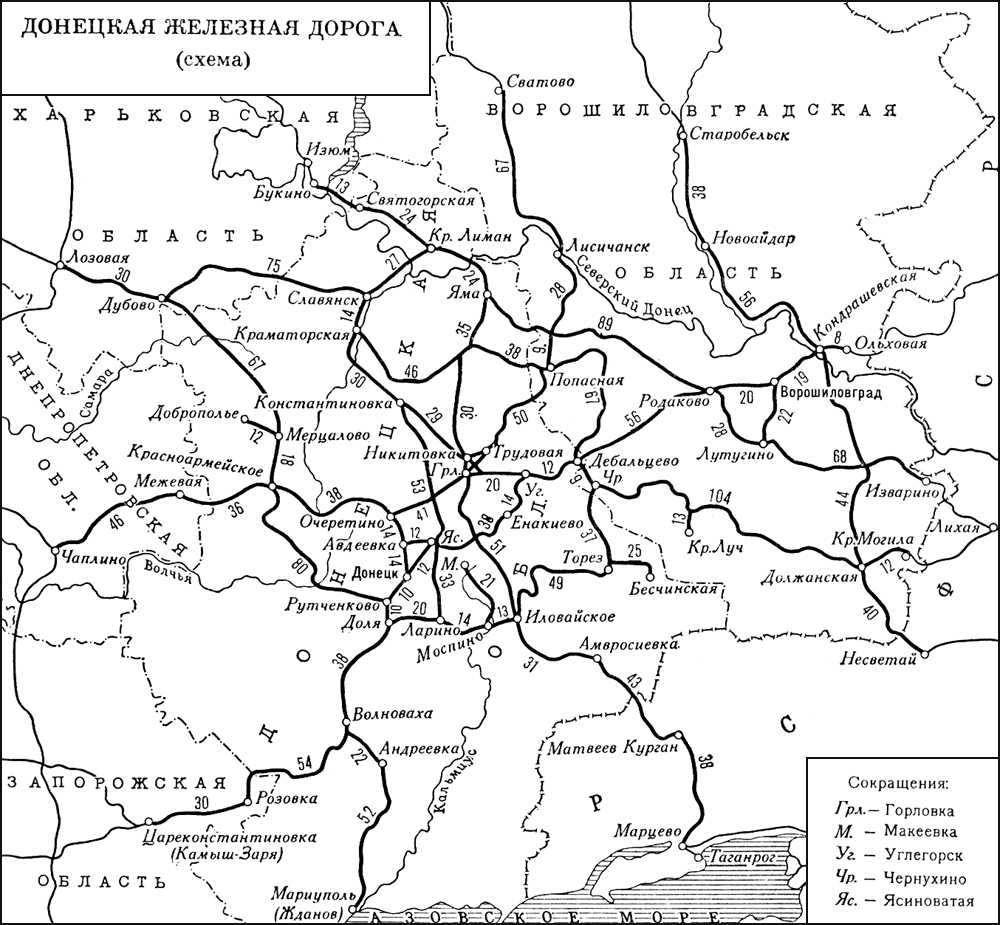 Награждена орденом Ленина (1966).  Донецкая железная дорога (схема) .