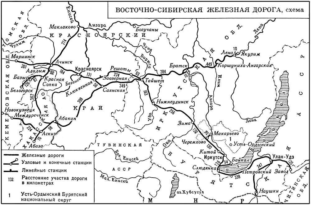 Восточно-Сибирская железная