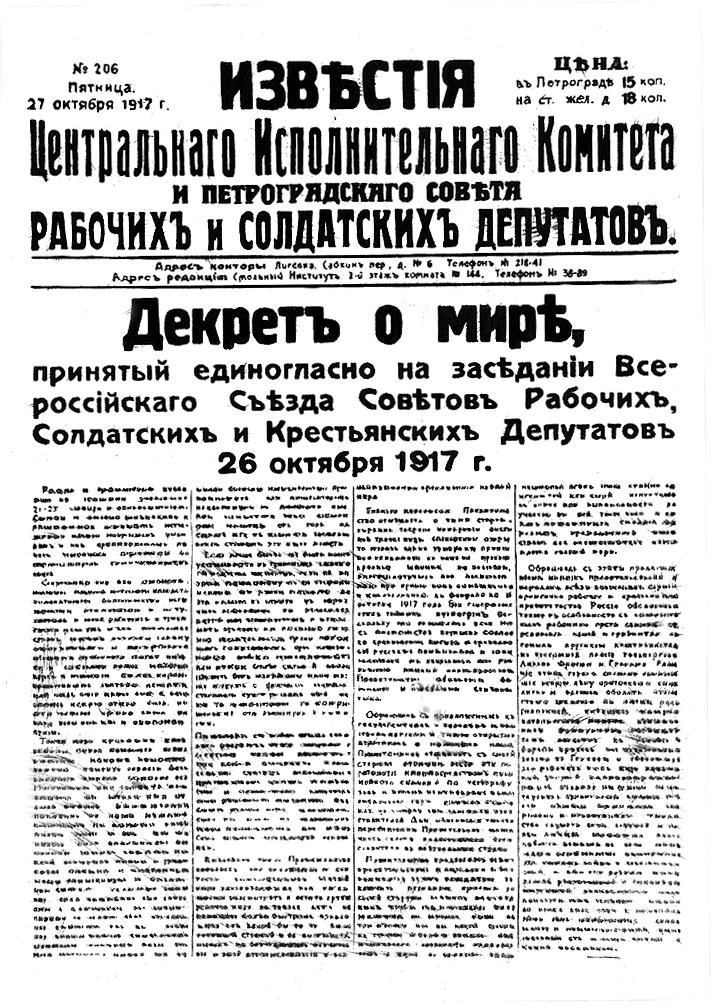 изображение газеты: