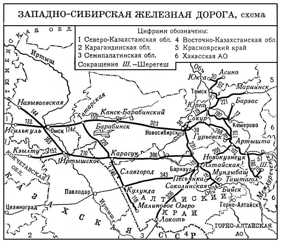 Западно-Сибирская ж/д (схема)