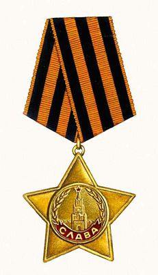Орден славы 1 й степени