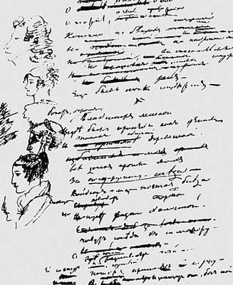 Рисунки пушкина на рукописи евгения